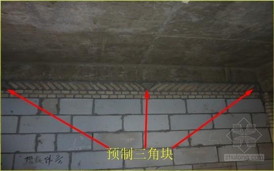 建筑工程砌筑工程施工工艺标准做法图解(附图)