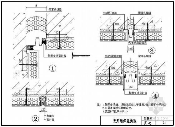 酚醛板外墙外保温系统变形缝保温构造