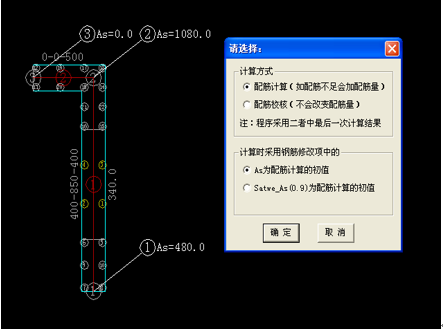 PKPM软件结构设计经验汇总_5