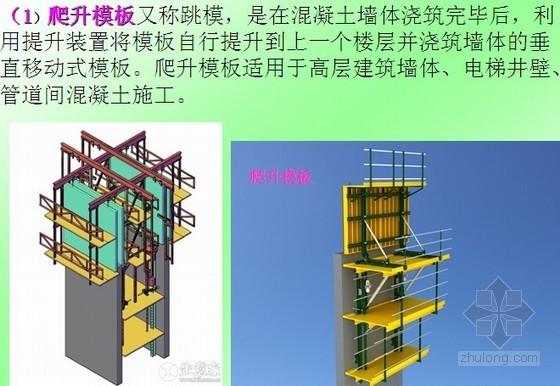 土建施工员岗位培训讲座(PPT 600页 2010年)