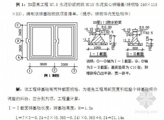 [造价入门]土建工程量计算及工程量清单编制实例解析(图文并茂 89页)