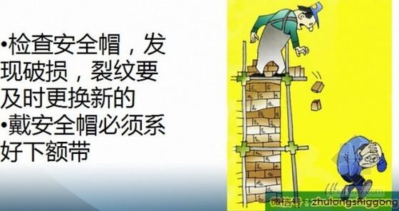建筑工程新员工入场开工安全培训讲义