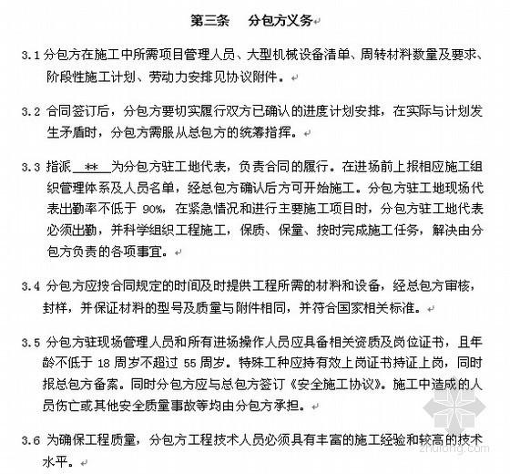 北京高层住宅楼工程施工合同(分包)