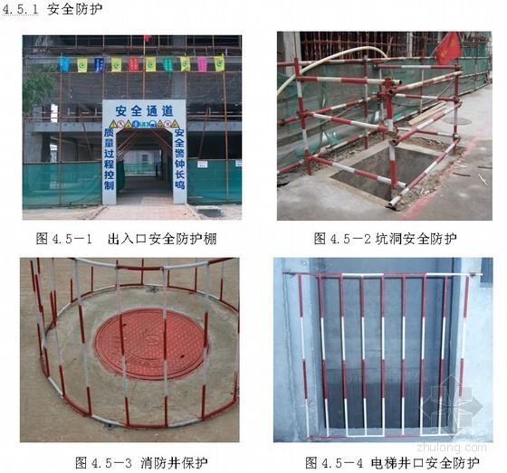 [北京]高层办公楼文明施工管理措施(附图)