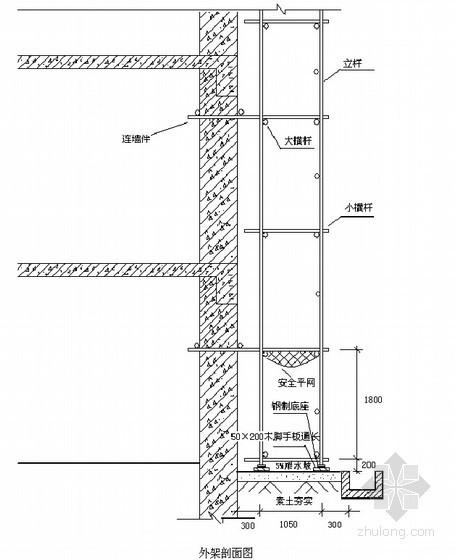 [广东]住宅工程外脚手架施工方案(节点详图)
