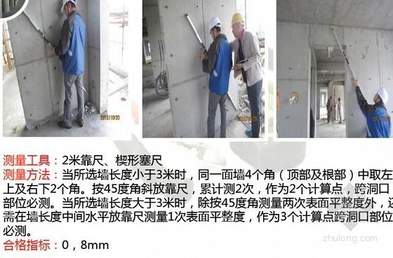 建筑工程施工技术实测实量讲义汇报(60页 附图)