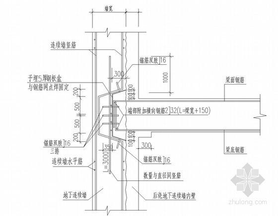 框架结构地下室地下连续墙结构详图
