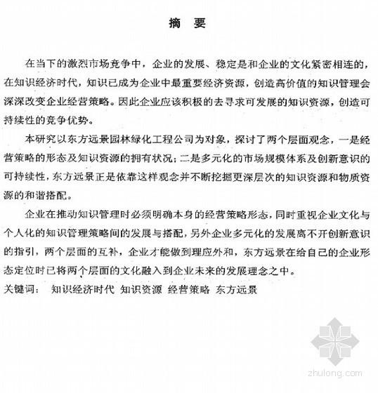 """[硕士]""""东方远景""""园林景观公司经营策略研究[2006]"""