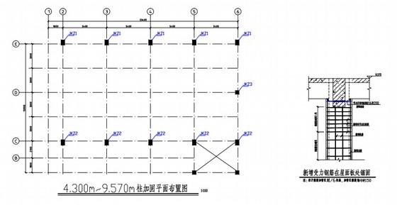 食堂4.3~9.57柱加固平面图