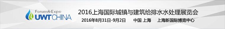 [2016-8-31]上海国际城镇给排水水处理展览会