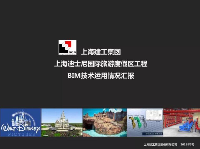 上海迪士尼BIM技术运用情况