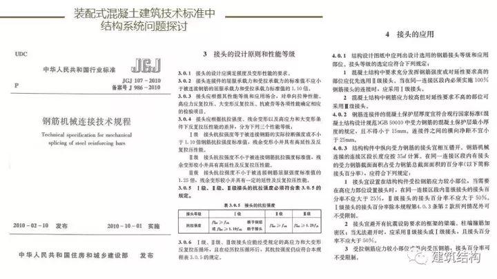 装配式建筑发展情况及技术标准介绍_78