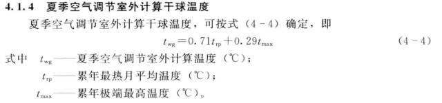 暖通空调设计计算公式、负荷计算与送风量的确定_2