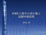 BIM在上海中心设计施工过程中的应用