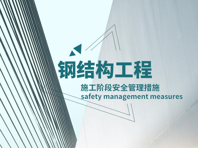 施工阶段安全管理措施