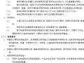 电缆桥架安装电缆敷设工程技术交底(中国铁建8页)