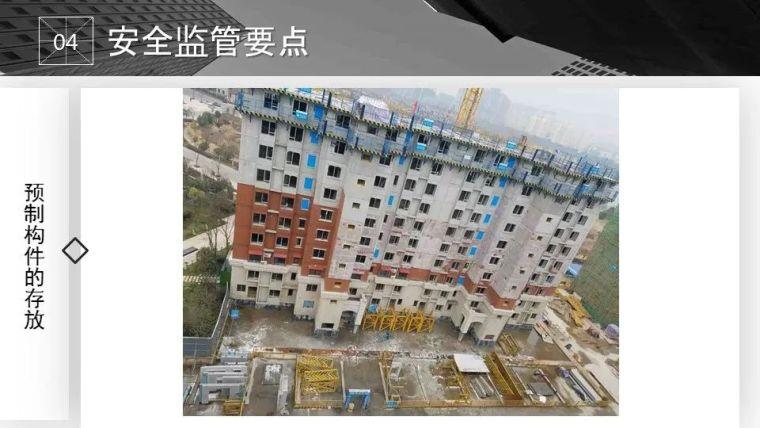 装配式建筑安全监管要点_23