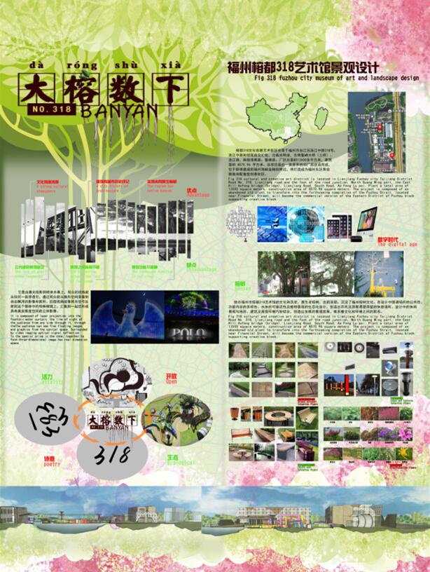 大榕数下--福州市榕都318艺术馆景观设计_2