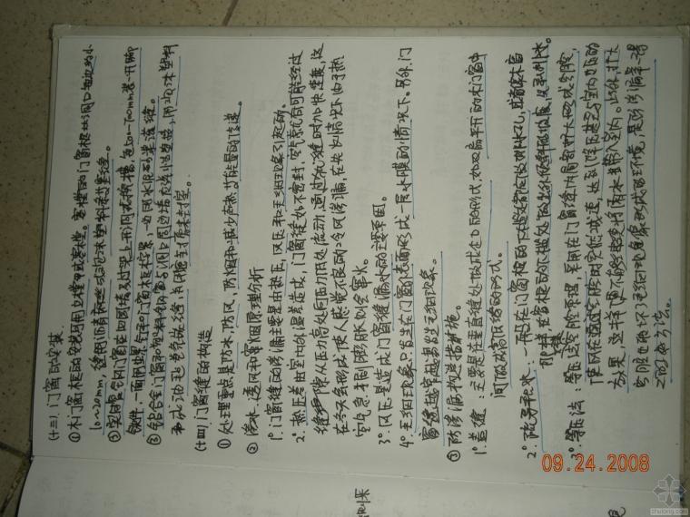 建筑构造复习资料(重点笔记+华工课堂拍摄笔记)_43