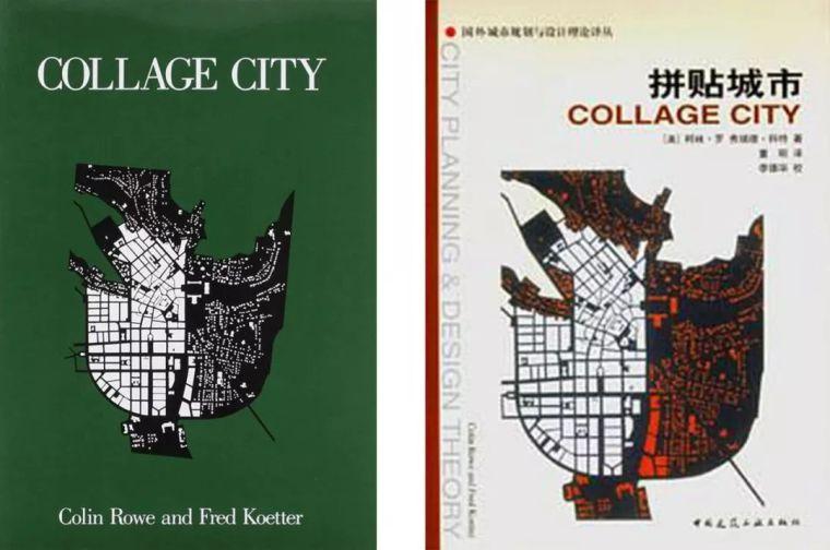 """拼贴城市——柯林·罗学术生涯的一个""""污点""""?"""