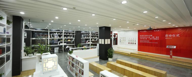 深圳图书馆——南书房_9