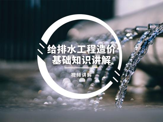 给排水工程造价基础知识讲解