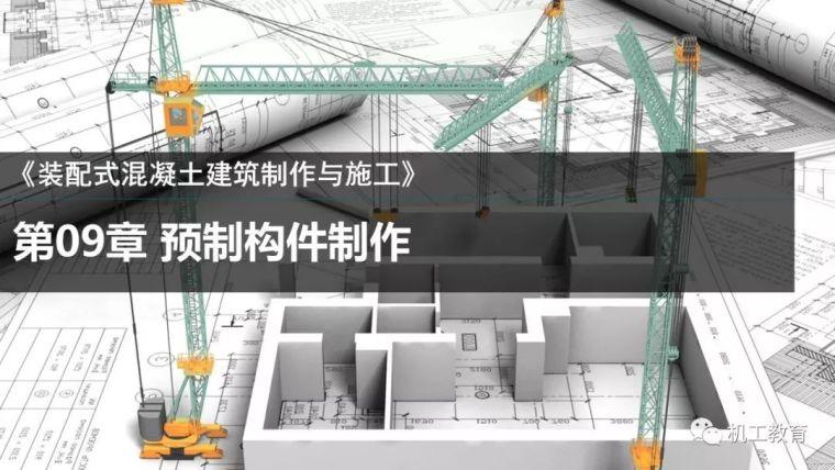装配式混凝土建筑制作与施工讲解