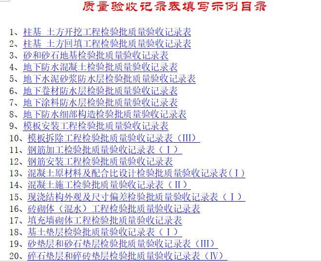 质量验收记录表填写示范目录