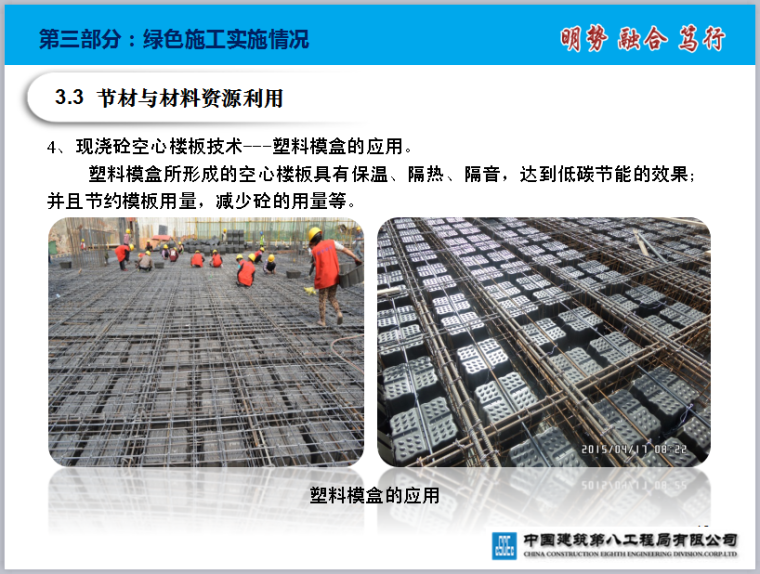 中国建设银行山东省分行综合营业楼绿色施工管理工作汇报(共113页,附图丰富)_3