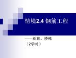 【全国】钢筋工程量计算-板和楼梯(共35页)