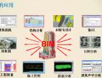BIM技术应用及案例