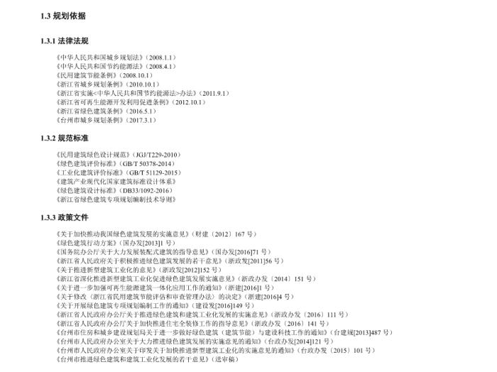 [浙江]台州市绿色建筑专项规划文本图件
