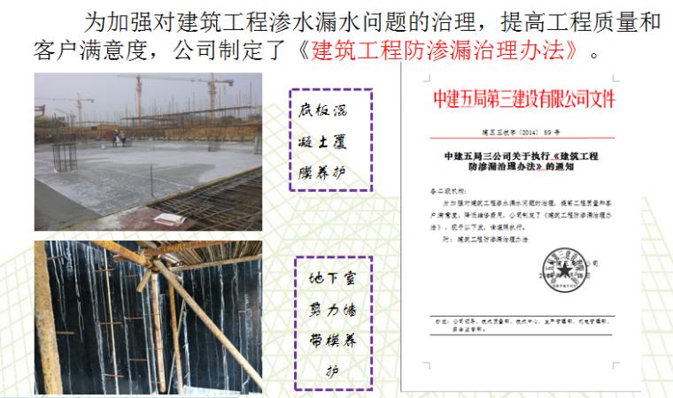 湖南省中建·江山壹号项目工程质量常见问题汇报材料_7