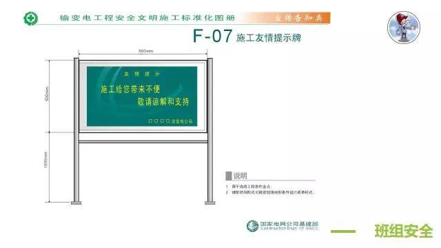 【多图预警】安全文明施工标准化图册|PPT_56