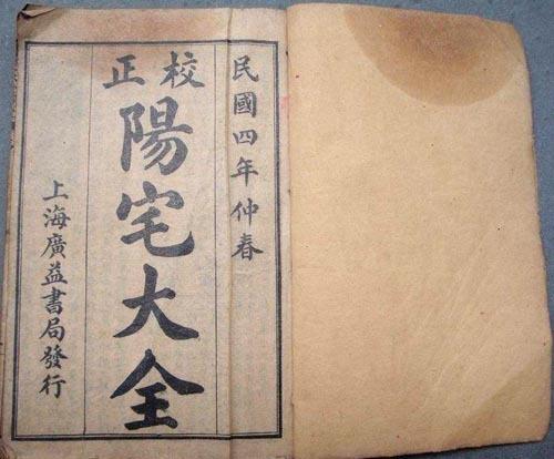 陈益峰:风水师必读的十个职业操典_3