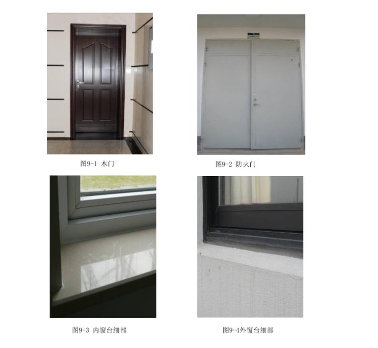 门窗安装及窗台施工作业指导书