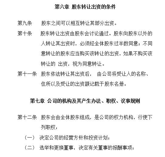 【北京】某知名房地产公司管理制度手册(全面版本,共383页)_10