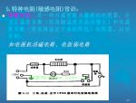 高压电工安全培训PPT(共483页)