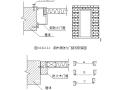 建筑装饰装修工程施工工艺标准(共607页)