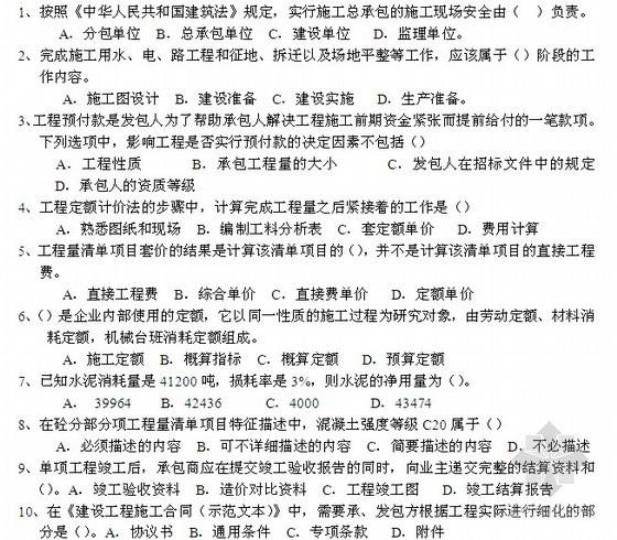 [河南]土建造价员考试真题及计算解析汇编(2008-2012年)