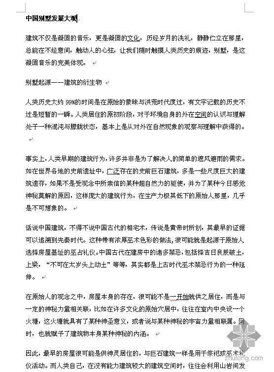 中国别墅发展大观
