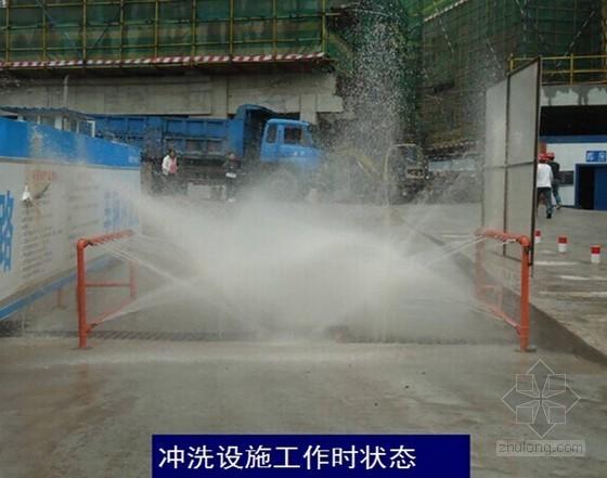建筑工地车辆简易循环自动冲洗设施施工工法