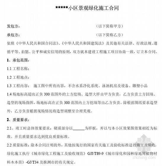 住宅小区景观绿化施工合同(5页)
