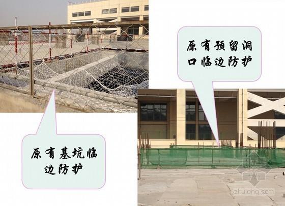 地铁站房工程临边安全防护汇报