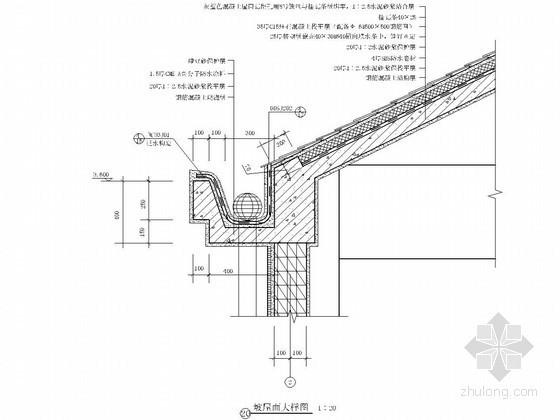 节点图集(坡屋面檐口天沟屋顶彩钢板屋面平屋面)