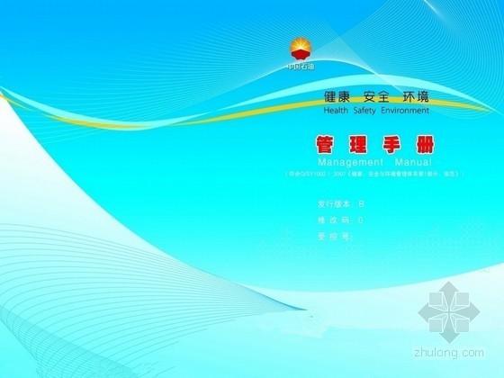 [北京]隧道工程HSE管理体系应急预案(2011)