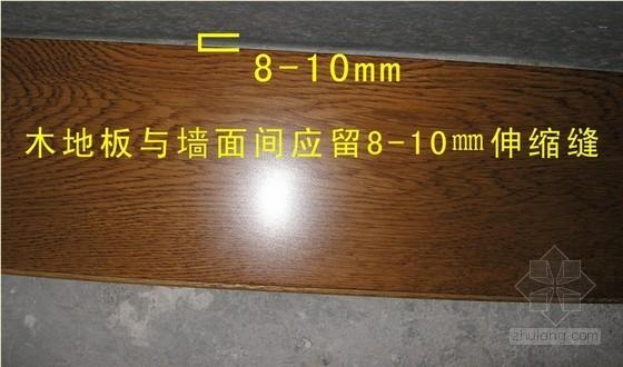 建筑工程木工施工工艺培训讲义(附图较多)