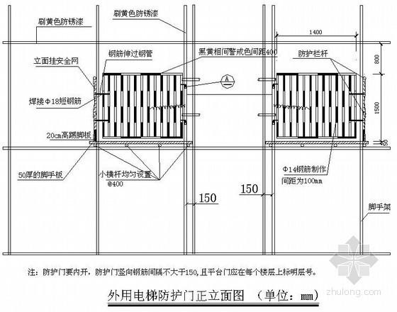 建筑工程外用电梯防护门正立面图