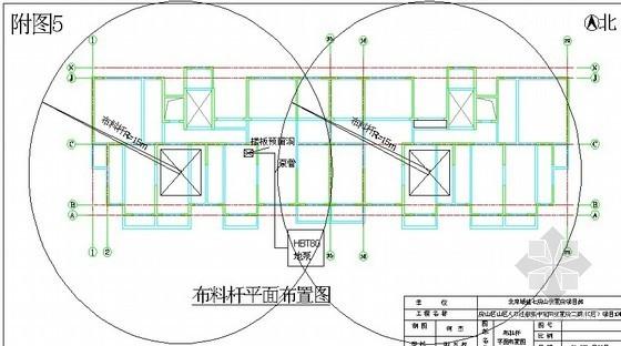 [北京]多层剪力墙结构住宅楼混凝土工程施工方案