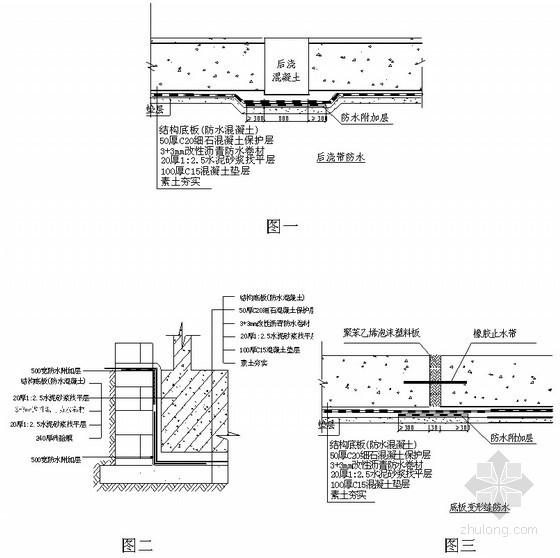 [北京]安置房基础底板防水施工技术交底
